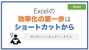 Excel効率化の第一歩