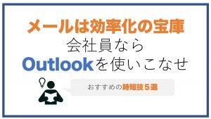 Outlookを使いこなせ