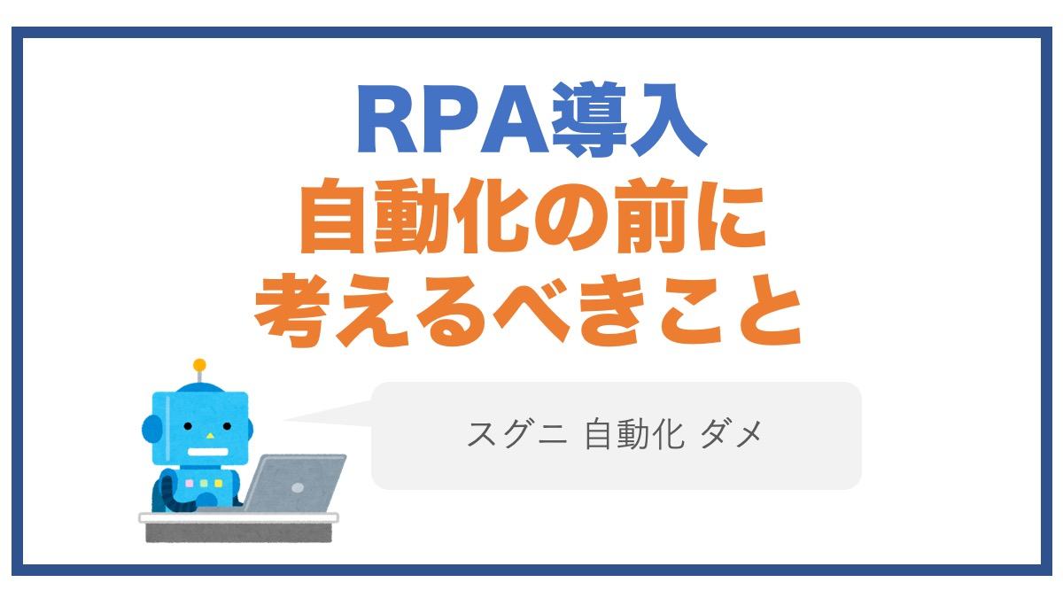 RPA導入前に考えるべきこと
