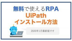 無料で使えるRPA_UiPathインストール方法