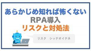 RPA導入リスクと対処法