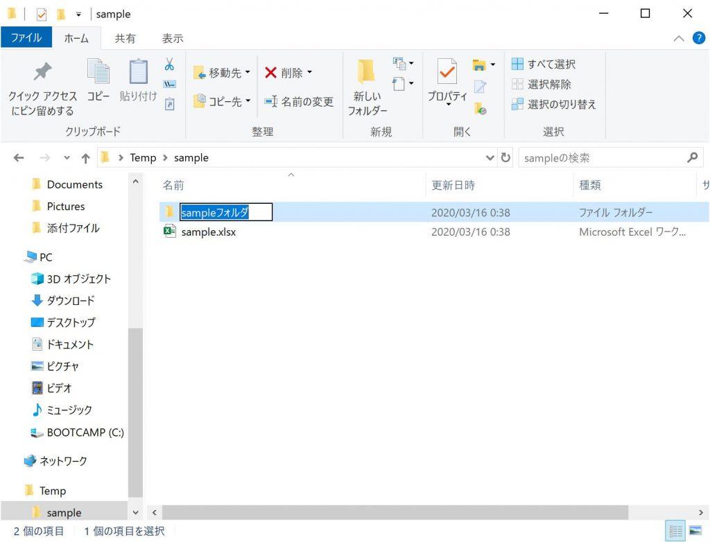 ファイルの名前の変更