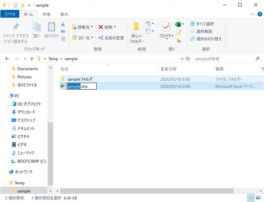 ファイルの名前の変更_Tabで移動