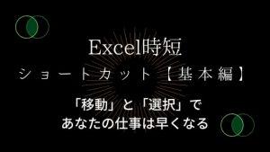 Excelショートカット_移動と選択