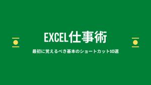 エクセルのショートカット【超基本編】