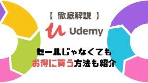 【解説】Udemyとは?【セール以外でお得に買う方法も紹介】