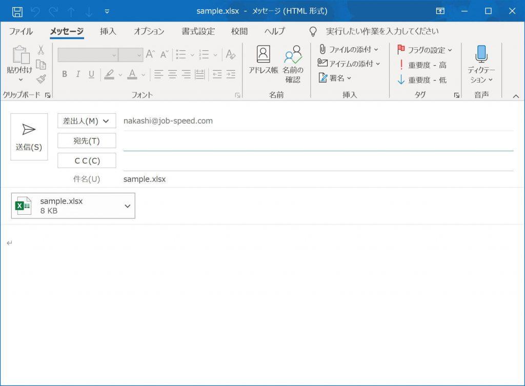 ファイルが添付されてメールが起動する