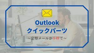 アウトルックのクイックパーツ活用法【登録・使い方・削除】